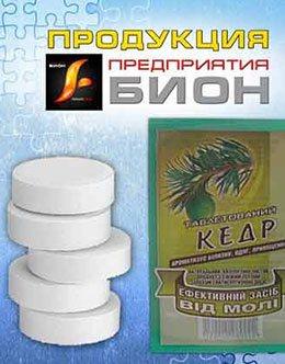 Средство от моли «Кедр» производства предприятия Бион