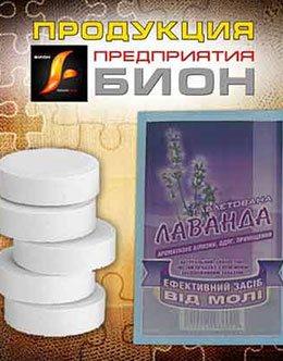 Средство от моли «Лаванда» производства предприятия Бион